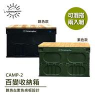 【露營趣】新店桃園 CampingBar CAMP-2 兩入組 超強百變收納箱 木桌板 百變箱 折疊箱 摺疊箱 裝備箱 桌子 椅子 露營 野餐