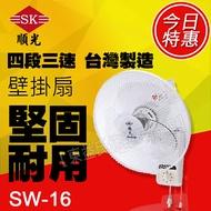 SW-16 順光110V 自動旋轉吊電扇【東益氏】售吊扇 通風機 空氣清淨機 循環扇
