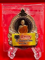 เหรียญหลวงปู่บุญมา รุ่น 5 พยัคฆ์ เนื้อสัตตะโหะลงยาสัดำ โค๊ด 228