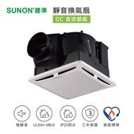 SUNON建準 DC直流靜音節能換氣扇/排風扇 超省電、超靜音、浴室排風 BVT21A004