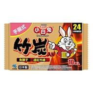 【現貨】Kobayashi 小白兔 竹炭暖暖包 - 握式30入/1組
