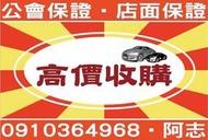 高價收購 DELICA 2.4 自排.手排 箱型車.貨車 2001年 2002年 2003年 2004年 2005年