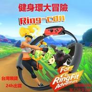 【台灣現貨】全新原裝 日版 任天堂/RingFit Nintendo NS Switch 健身環 健身大冒險 遊戲片