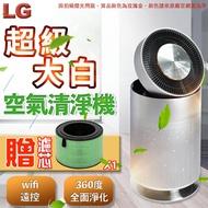 夜間87折 ↘【加贈原廠濾心*1】 LG PuriCare 360° 空氣清淨機 超級大白單層 (玫瑰金) AS601DPT0