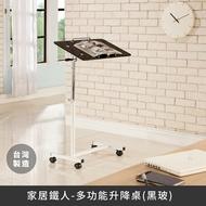 家居鐵人-多功能升降桌(玻璃)【myhome8居家無限】