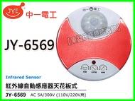 中一電工JY-6569紅外線自動感應器JY6569天花板式【東益氏】售感應式自動照明燈 來客報知器 緊急照明燈