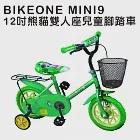 BIKEONE MINI9 12吋熊貓雙人座兒童腳踏車(附輔助輪) 低跨點設計手把坐墊可調寶寶兒童三輪車 兩種款式菜籃可選-黑網/綠色