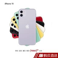 Apple iPhone 11 128GB 6.1吋 綠/白/紅/黃/紫/黑 手機 蝦皮24h