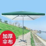 遮陽傘大雨傘擺攤商用超大號戶外大型擺攤傘四方庭院傘