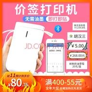 精臣JC-D11标签打印机超市商品价格价签二维码热敏条码手持便携式蓝牙不干胶打标机 精臣D11超市价签打印机