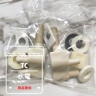 TC水電🔹全新 和成 HCG CF801 CF801S 阿爾卑斯 馬桶蓋螺絲 螺絲 馬桶蓋 配件 C300 C3340