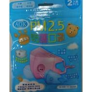AOK 兒童口罩 PM2.5防護 防飛沫