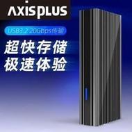 Axisplus AP-USB 3.2 Gen2x2 20Gb/s 外接盒 + GEN2X2規格PCIe擴充卡