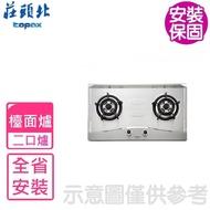 【莊頭北】全省安裝 雙口二口檯面爐 瓦斯爐(TG-8501S)