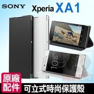SONY Xperia XA1 原廠可立式時尚保護殼 SCSG30 皮套