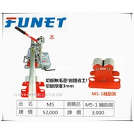 【台北益昌】FUNET高速不鏽鋼管切斷機 M5 白鐵薄管銅管電線管高速切管機 白鐵 切斷機 切管機