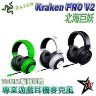Razer 雷蛇【Kraken PRO V2北海巨妖】專業遊戲耳機麥克風 PS4 XBOX可用 Feng3C