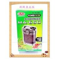 免運費~新鮮魚水族館~實體店面 台灣水族先生Mr.Aqua 多功能圓桶過濾器 MA-650 小圓桶