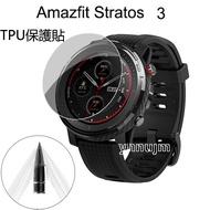 華米 Amazfit 智能運動手錶 3 2 1 代 保護貼 保護膜 防爆TPU軟膜 Amazfit Stratos 貼膜