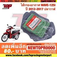 Best Seller กรองอากาศ Honda รุ่น WAVE-125 i ปี 2012-2017 เวฟ 125 i ปลาวาฬ ราคา/ชิ้น สินค้าคุณภาพดี