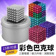 【送鐵盒+切卡+收納袋】彩色巴克球 5MM 216顆 巴克球 磁力球 磁力珠 磁吸球 巴客球 磁珠 磁球【B0409】