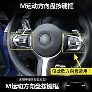 改裝 BMW寶馬M款方向盤按鍵框亮片M2/M3/M4/X6M5/3系330i方向盤貼運動改裝超讚喔