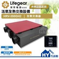 附發票》 樂奇家電 變頻全熱交換機【 HRV-350GH2 全熱交換器 】 數位液晶控制 50~70坪 -《HY生活館》