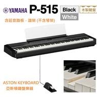 [亞斯頓鍵盤樂器] P515 Stage piano 電鋼琴 分期免息 P-515 (原Yamaha P255 後繼款)
