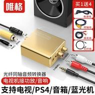 切換器 光纖同軸音頻轉換器spdif轉3.5音頻線電視音響解碼器轉蓮花【林之舍】