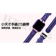 小天才兒童電話手錶Z3 Z5 Z5A Z6 錶帶
