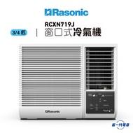 樂信 - RCXN719J 窗口式冷氣機 (無線遙控型) (3/4匹)