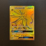 【PTCG】Pokemon TCG 索爾迦雷歐 GX 金卡 開封後即上卡套並放入卡冊