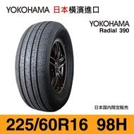 【YOKOHAMA 橫濱輪胎】Radial 390【225/60 R16-98H】【東橫輪業】