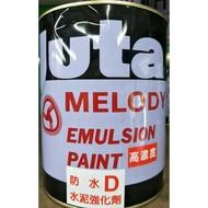 ♚雄發油漆♚ 高濃度防水D水泥強化劑 壁癌 防水漆 防滲水 1加侖裝