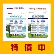 eneloop 四號充電電池10入/eneloop 三號充電電池10入 Costco代購
