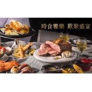 可雅【饗食天堂假日晚餐券109.5/16】(板橋,新莊,中壢可面交)