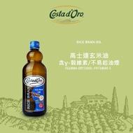 【Costa dOro 高士達】義大利原裝進口玄米油(750ml)