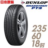【DUNLOP 登祿普】日本製造 GRANDTREK PT3 休旅車專用輪胎_235/60/18(適用Macan.XC 90等車型)