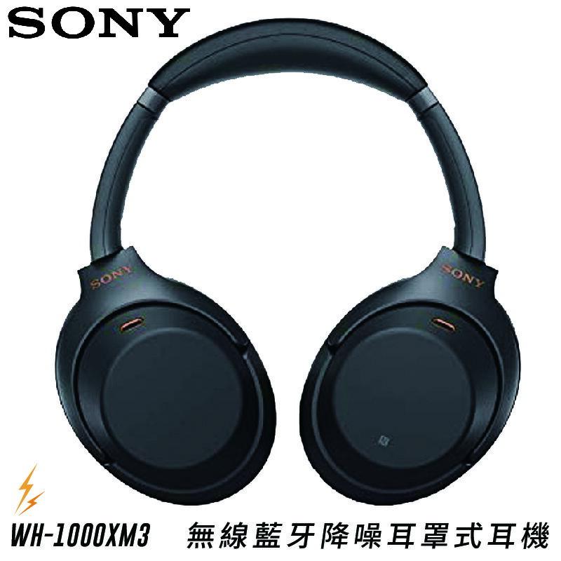 【限時特賣】SONY WH-1000XM3 無線藍芽降噪耳罩式耳機  公司貨 抗噪耳機 高音質 藍芽耳機