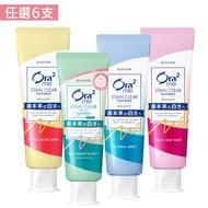 Ora2 me 淨白無瑕牙膏6入組(4款任選)