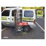■Danflow登旺專賣店■ 標準型200公升(正304)不鏽鋼RO儲水塔.工廠直營.台灣製造
