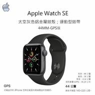 Apple Watch SE 44MM GPS版 太空灰色鋁金屬錶殼 【全新現貨】運動型錶帶 運動及睡眠記錄 智慧運動腕錶