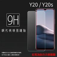 超高規格強化技術 vivo Y20 V2027 / Y20s V2029 鋼化玻璃保護貼 9H 螢幕保護貼 鋼貼 鋼化貼 玻璃貼 玻璃膜 保護膜 手機膜