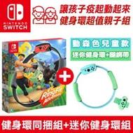 任天堂NS Switch健身環大冒險同捆台灣公司貨+兒童迷你健身環動森色 親子組合