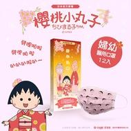 (限量)艾可兒櫻桃小丸子醫療口罩單片包裝花色隨機幼幼3盒36入588元