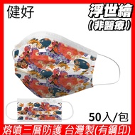 健好 防護口罩 台灣製 有鋼印 浮世繪 江戶藝妓歌舞 現貨 平面口罩 成人口罩 50入/盒 3層過濾 熔噴布 貼心使用 (非醫療)