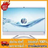 [ถูกใจ ใช่เลย!!] ALL-IN-ONE [ออลอินวัน] HP 24-F0151D จัดจำหน่าย คอมพิวเตอร์ Desktop คอมพิวเตอร์ประกอบ คอมพิวเตอร์ hp คอมพิวเตอร์ คอมพิวเตอร์ตั้งโต๊ะ คอมพิวเตอร์ all in one ในราคาพิเศษ!!