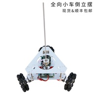 Omni-directional trolley inverted pendulum omni-directional moving test platform one - stage one - order new plane inverted pend