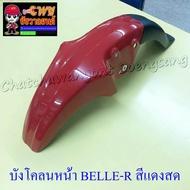 บังโคลนหน้า BELLE100 BELLE-R สีแดงสด (3497)