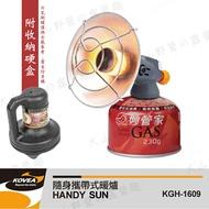 【露營趣】附收納盒 KOVEA KGH-1609 隨身攜帶式暖爐 瓦斯暖爐 取暖器 發熱器 露營 野營